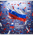 russian national unity day card vector image vector image