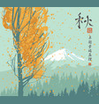 mountain landscape with tree with yellowed foliage vector image