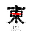 hieroglyph symbol japan word east brush painting vector image