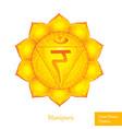 solar plexus chakra manipura glowing chakra icon vector image vector image