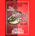 color vintage chinese food banner vector image vector image