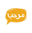 hand lettering phrase translated from arabic hello vector image vector image