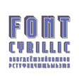 decorative sanserif font cyrillic alphabet vector image vector image