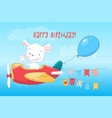 postcard poster cute mouse flying a plane vector image