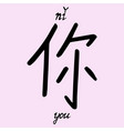 chinese character you vector image vector image