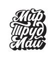 russian text peace labor may 1 may vector image vector image