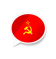 glossy speech bubble with ussr flag on white vector image vector image