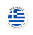 modern made in greece label greek sticker vector image vector image