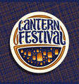 logo for sky lantern festival vector image vector image