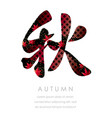 japanese kanji character calligraphy aki vector image vector image