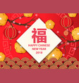 a poster with the wish of the happy chinese new vector image vector image
