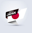 made in japan flag vector image vector image
