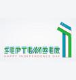 september 1 uzbekistan independence day vector image vector image