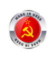 made in ussr with flag badge vector image
