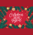happy new year 2020 lettering text in russian vector image