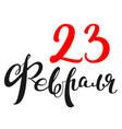 23 february translation from russian lettering vector image vector image