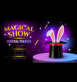 magical show ticket poster or flyer with bunny vector image