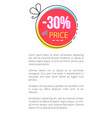 30 price off promo sign on circle with thin bow vector image