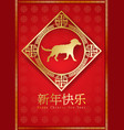 paper art of 2018 chinese new year with dog vector image