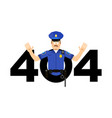 error 404 policeman surprise page not found vector image