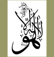 lailaha illaho arabic calligraphy file vector image vector image