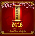 happy chinese new year 2018 card with scroll and c vector image vector image