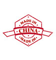 made in china red seal icon vector image
