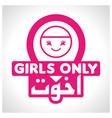 moslem girl sign vector image