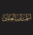 arabic calligraphy al-baqarah 2 131 quran