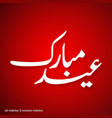 eid mubarak simple typography on a red background vector image vector image