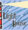 lighthouse logo template in square vector image vector image