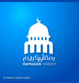 ramadan kareem creative typography with a domb of vector image vector image