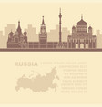 pattern leaflets with a map of russia and vector image vector image