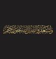 arabic calligraphy al-baqarah 2 199 quran