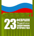 russian military salute and flag of russia army vector image vector image