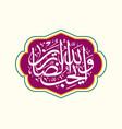 islamic calligraphy quran surah ali imran