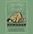 ramadan kareem vintage card with mosque and prayer vector image vector image