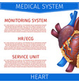 realistic medical system heart vector image vector image