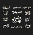 set isra miraj calligraphy isra and miraj vector image vector image