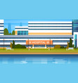 hospital building exterior modern clinic view vector image vector image