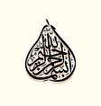 arabic or islamic calligraphy basmalah