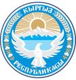 Kyrgyztan Seal vector image
