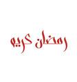 brush calligraphy ramadan kareem in arabic