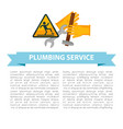 plumbing service poster with text and signs vector image vector image