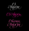 set happy march 8 in russian women day design vector image vector image