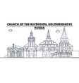 russia - kolomenskoye church of the ascension vector image vector image
