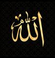 islamic calligraphy allah can be used
