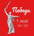 may 9 russian holiday victory day vector image vector image