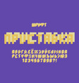 game font cyrillic vector image vector image