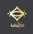 luxury arabic logo template vector image